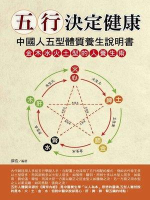 cover image of 五行決定健康