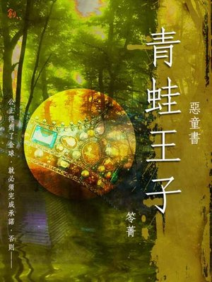 cover image of 惡童書