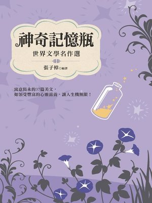 cover image of 神奇記憶瓶