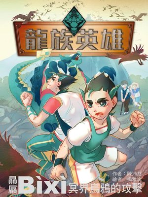 cover image of 龍族英雄【贔屭】