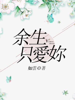 cover image of 余生只愛妳