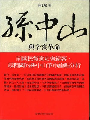 cover image of 孫中山與辛亥革命