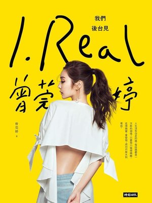 cover image of I.REAL‧曾莞婷