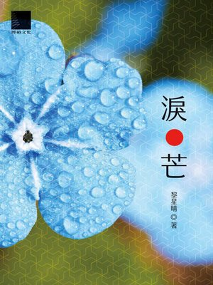 cover image of 淚芒