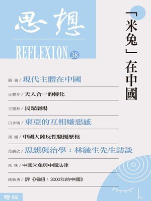 cover image of 「米兔」在中國(思想38)
