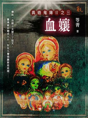 cover image of 異遊鬼簿Ⅱ之三