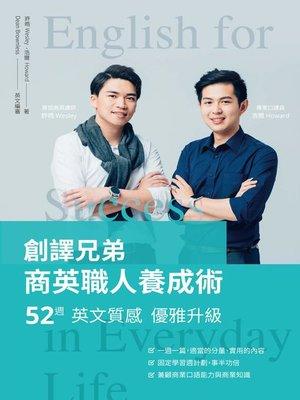 cover image of 創譯兄弟商英職人養成術