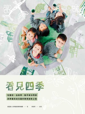 cover image of 看見四季