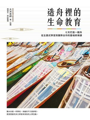 cover image of 造舟裡的生命教育