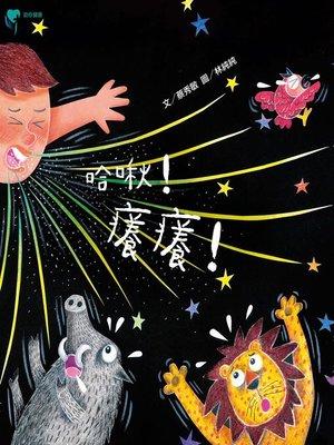 cover image of 哈啾!癢癢!