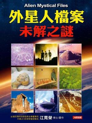 cover image of 外星人檔案未解之謎