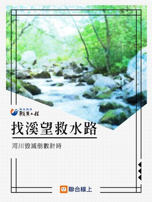 cover image of 找溪望救水路