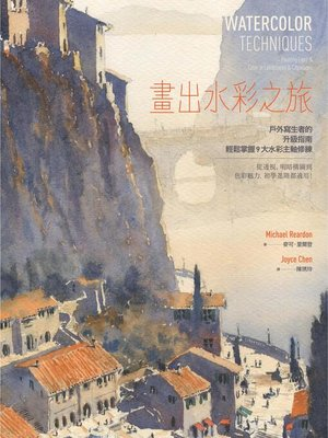cover image of 畫出水彩之旅