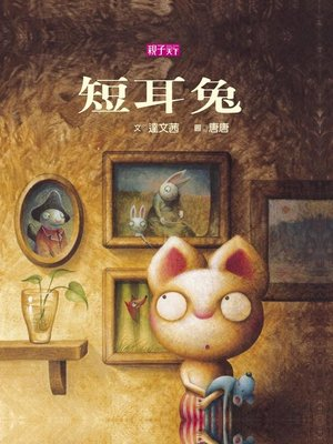 cover image of 短耳兔