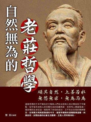 cover image of 自然無為的老莊哲學