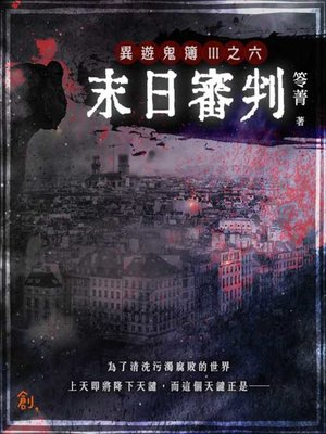 cover image of 異遊鬼簿Ⅲ之六