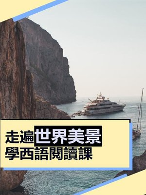 cover image of 走遍世界美景學西語閱讀課