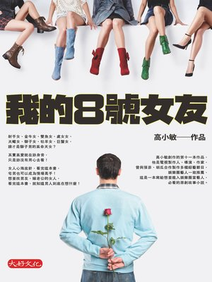 cover image of 我的8號女友