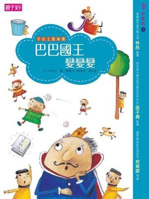 cover image of 【字的童話】字的主題樂園