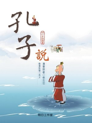 cover image of 孔子說