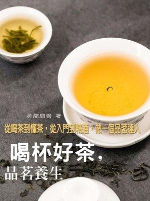 cover image of 喝杯好茶,品茗養生