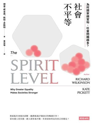 cover image of 社會不平等