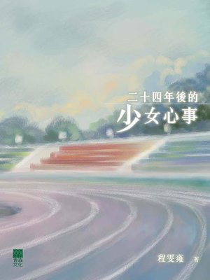cover image of 二十四年後的少女心事