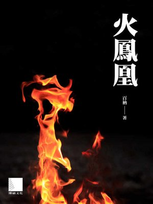 cover image of 火鳳凰