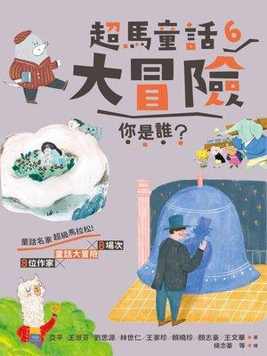 cover image of 超馬童話大冒險6