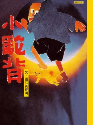 cover image of 小駝背