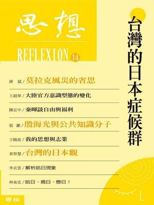 cover image of 台灣的日本症候群(思想14)