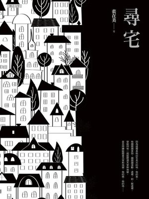cover image of 尋宅