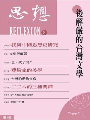 cover image of 後解嚴的台灣文學(思想8)