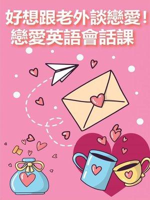 cover image of 好想跟老外談戀愛!戀愛英語會話課