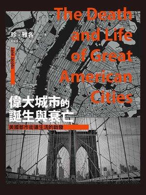 cover image of 偉大城市的誕生與衰亡
