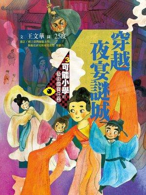 cover image of 可能小學的藝術國寶任務3