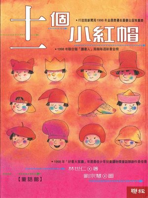 cover image of 十一個小紅帽