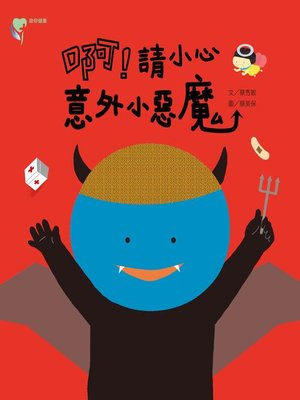 cover image of 啊!請小心意外小惡魔