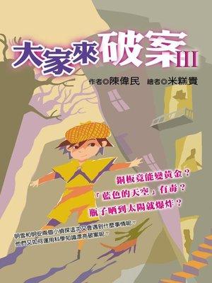 cover image of 大家來破案Ⅲ