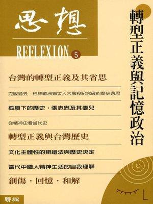 cover image of 轉型正義與記憶政治(思想5)