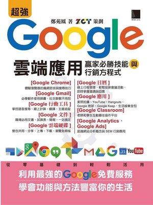 cover image of 超強Google雲端應用