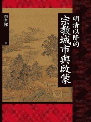 cover image of 明清以降的宗教城市與啟蒙