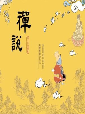 cover image of 禪說