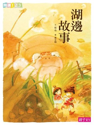cover image of 湖邊故事