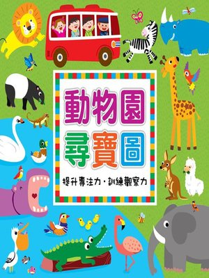 cover image of 動物園尋寶圖