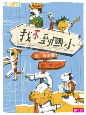 cover image of 找不到國小