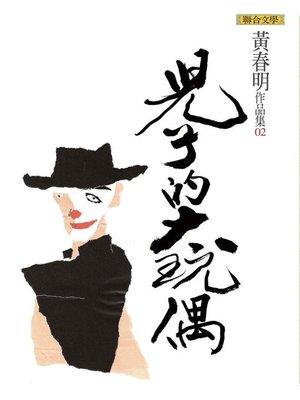 cover image of 兒子的大玩偶