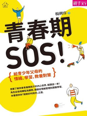 cover image of 青春期,SOS!