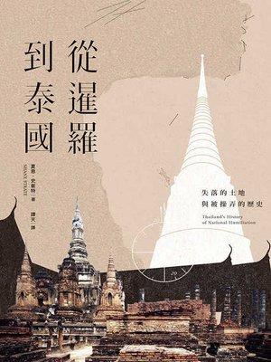 cover image of 從暹羅到泰國