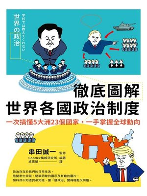 cover image of 徹底圖解世界各國政治制度